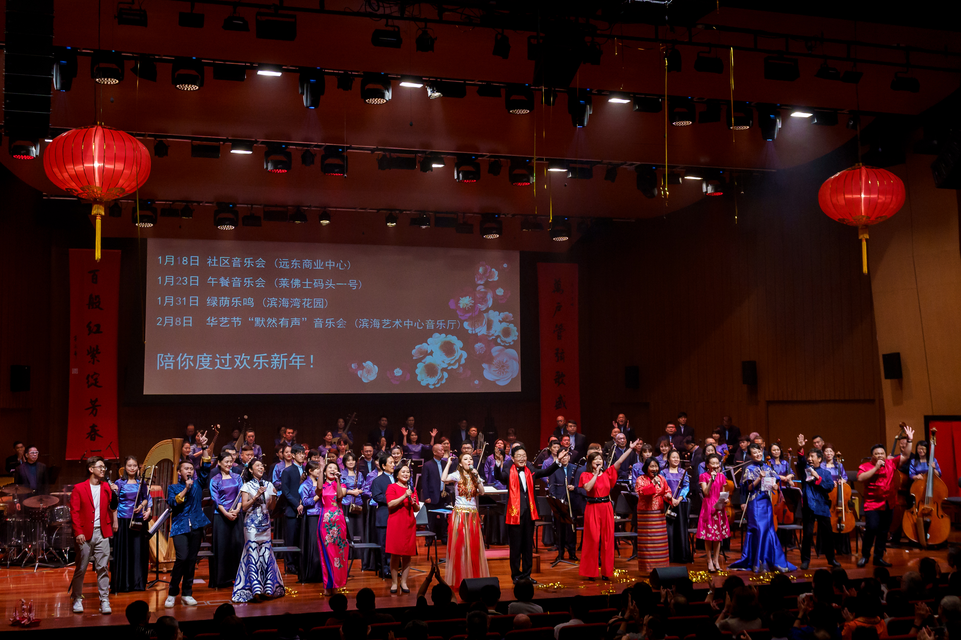 sco_cny_concert_rhapsodies_spring_2020_10_jan_hr_504 Gallery