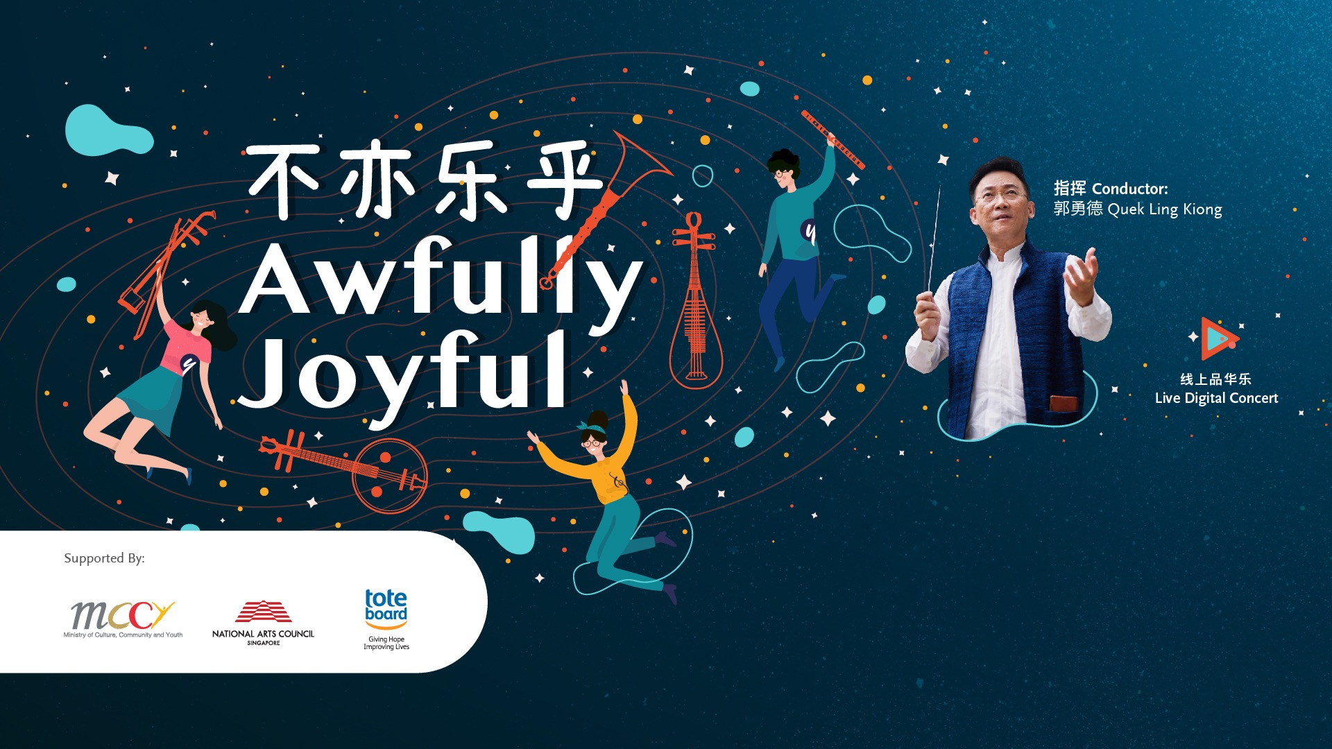 Website_banner_1920x1080_screen Singapore Chinese Orchestra 新加坡华乐团