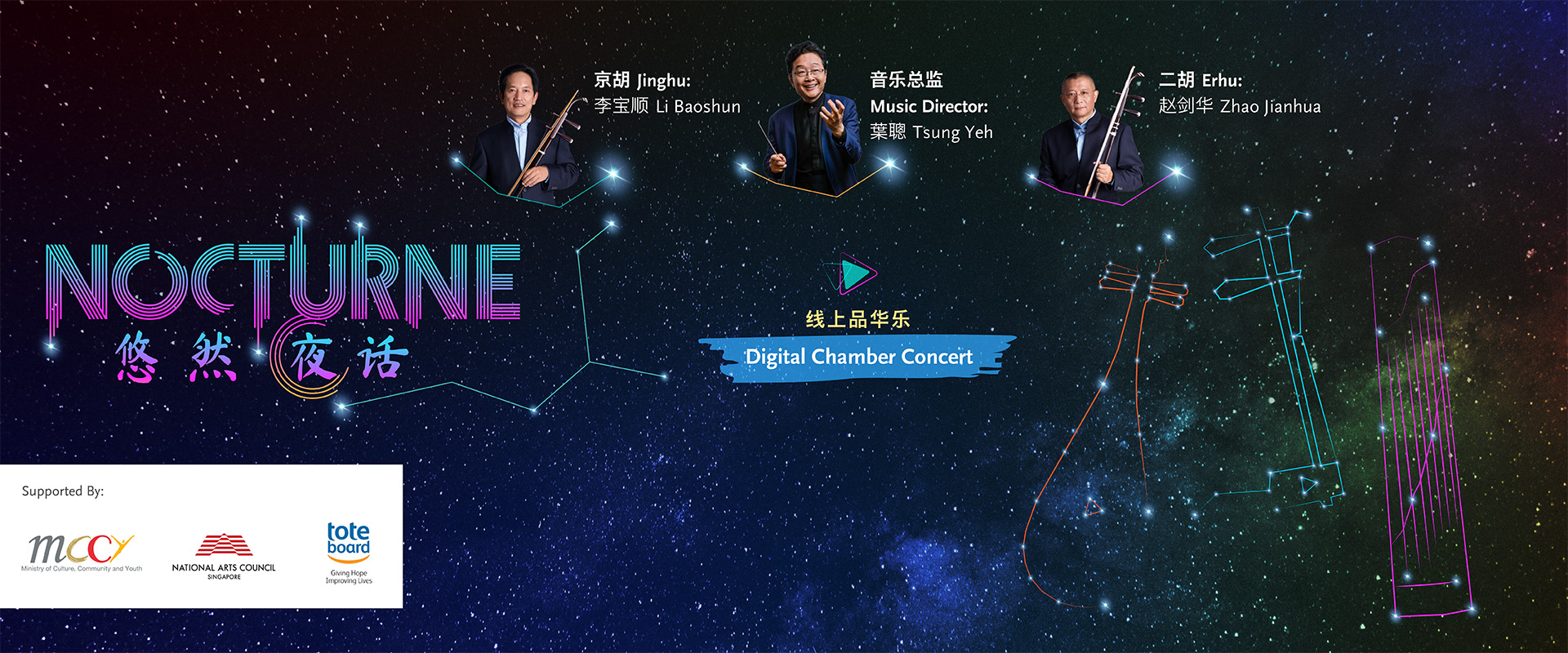 1920x800_web Singapore Chinese Orchestra 新加坡华乐团