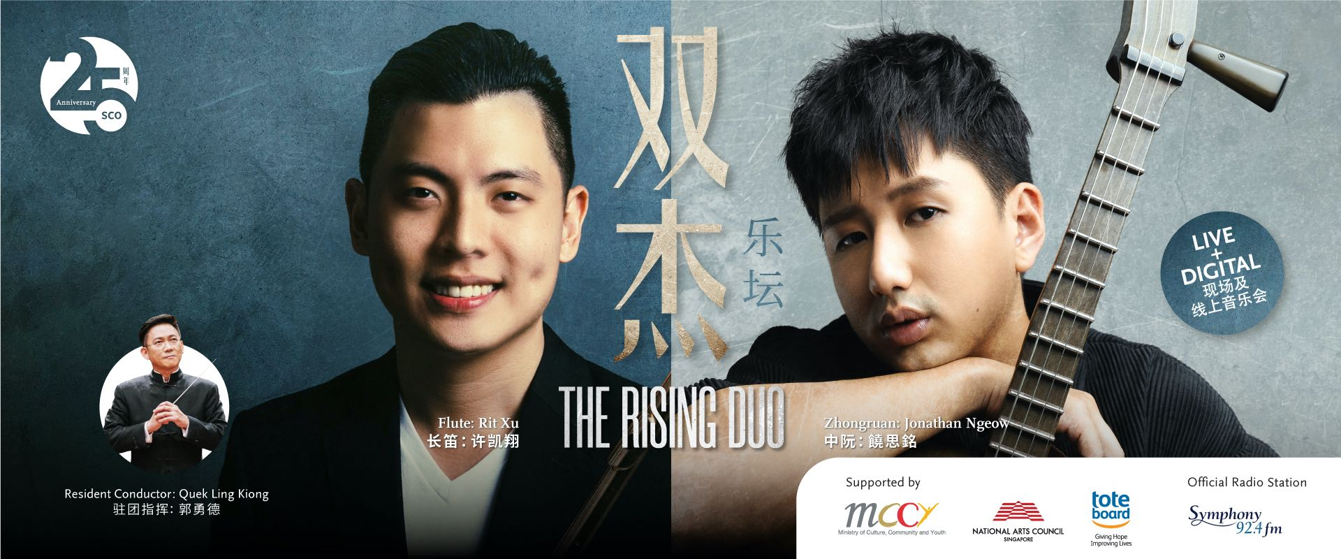 The-Rising-Duo_Website_1920px-x-800px_Desktop Singapore Chinese Orchestra 新加坡华乐团