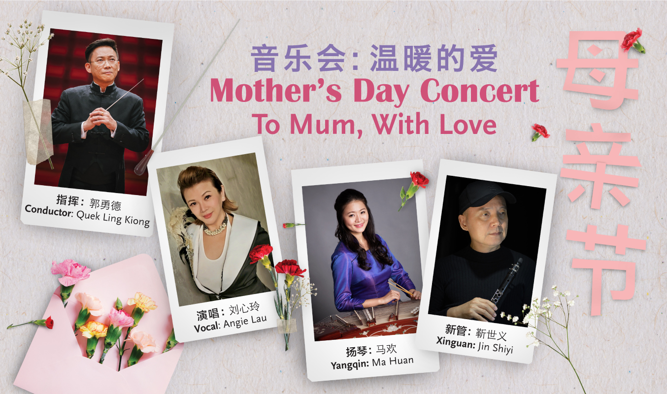 Mothers-Day-Website_1354x800_Homepage-event 新加坡华乐团实习计划