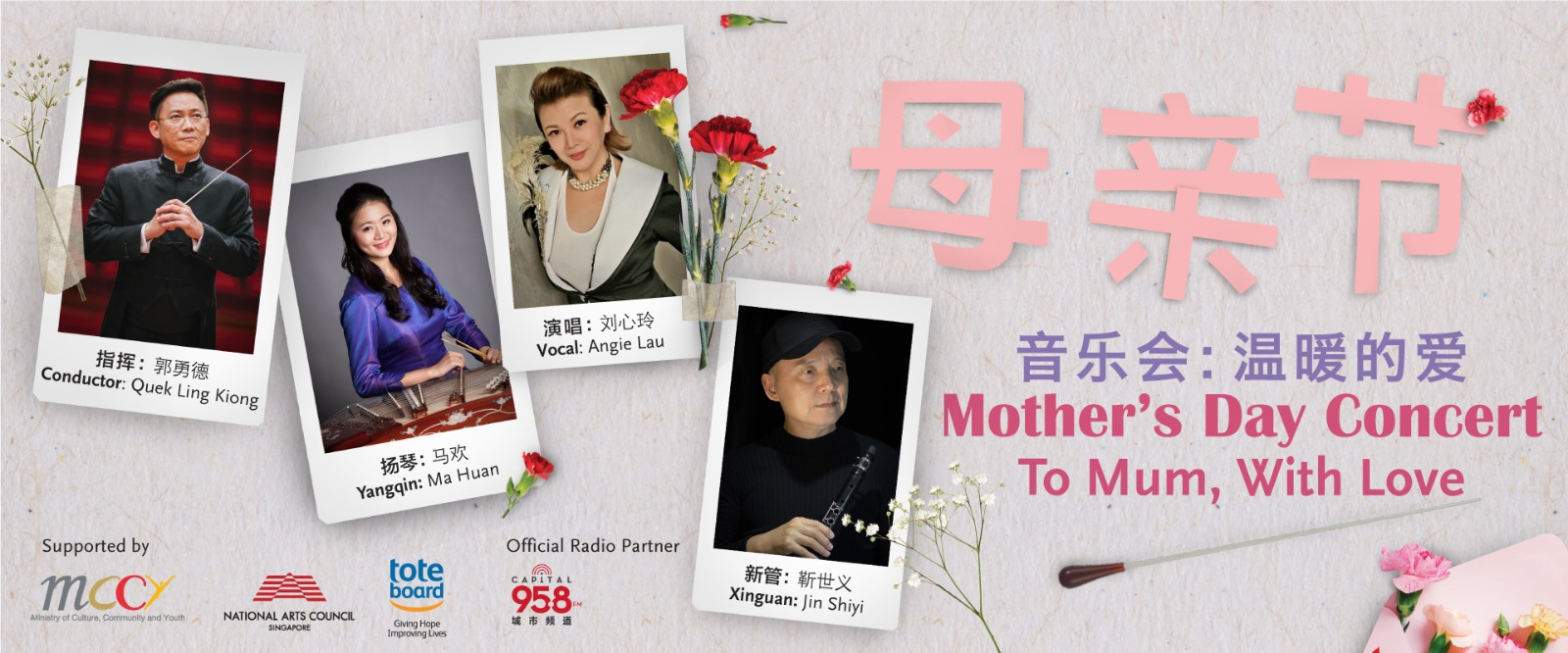 SCO_Mothers-Day_1920x800 Singapore Chinese Orchestra 新加坡华乐团