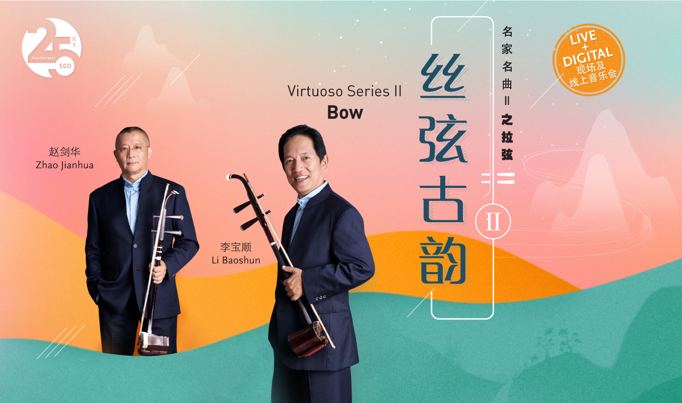 SCO_8_Musicians_Virtuoso_Series_II_Bow_Website_1354px_x_800px An instrumental diSCOvery of Chinese Orchestra Webisode 7: Convergence