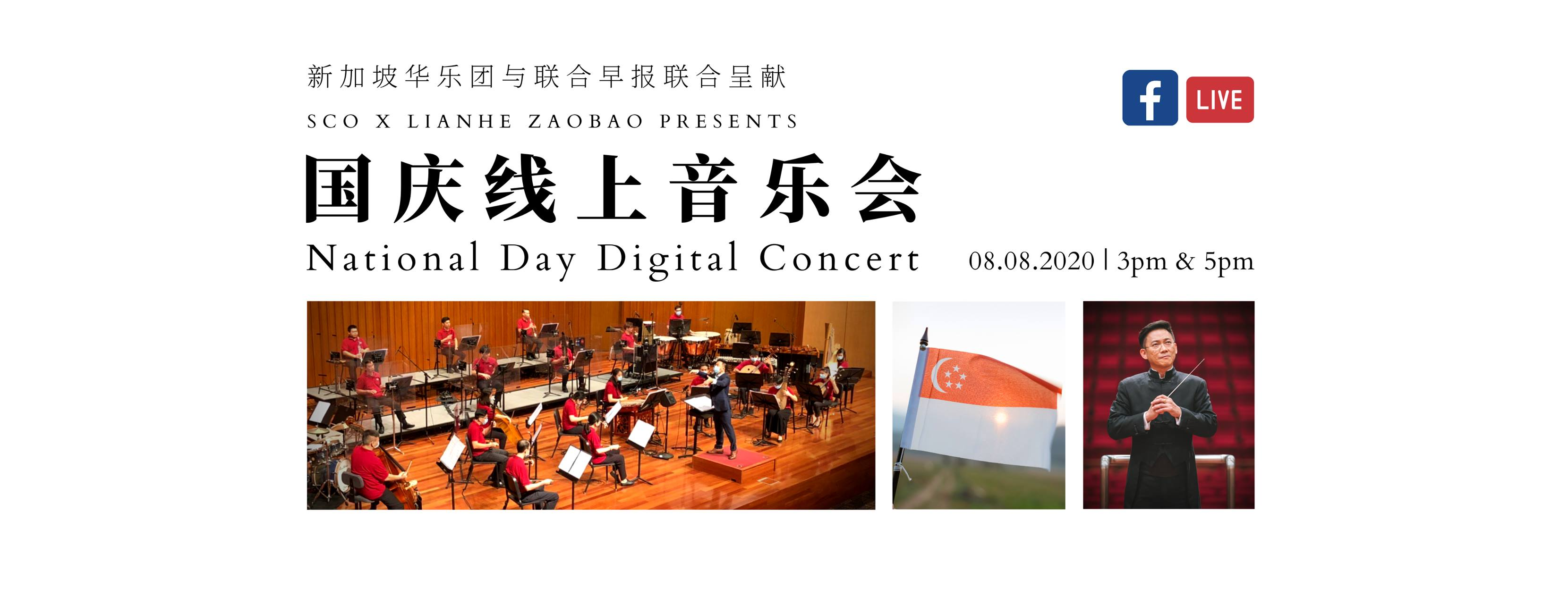 Singapore Chinese Orchestra X Lianhe Zaobao Present National Day Digital Concert 8 Aug 2020