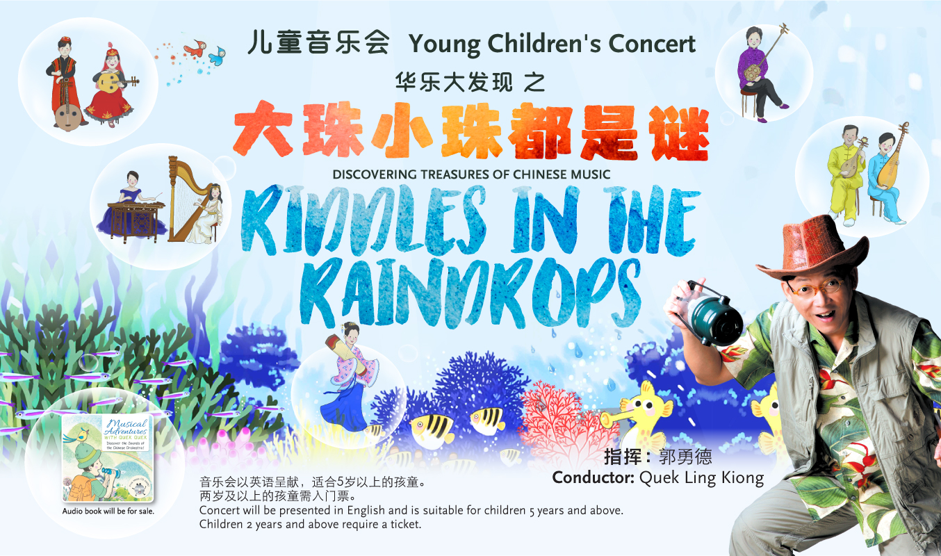 YCC-Website_1354x800_Homepage-event Singapore National Youth Chinese Orchestra