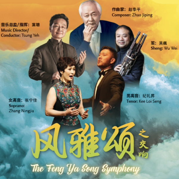 The Feng Ya Song Symphony