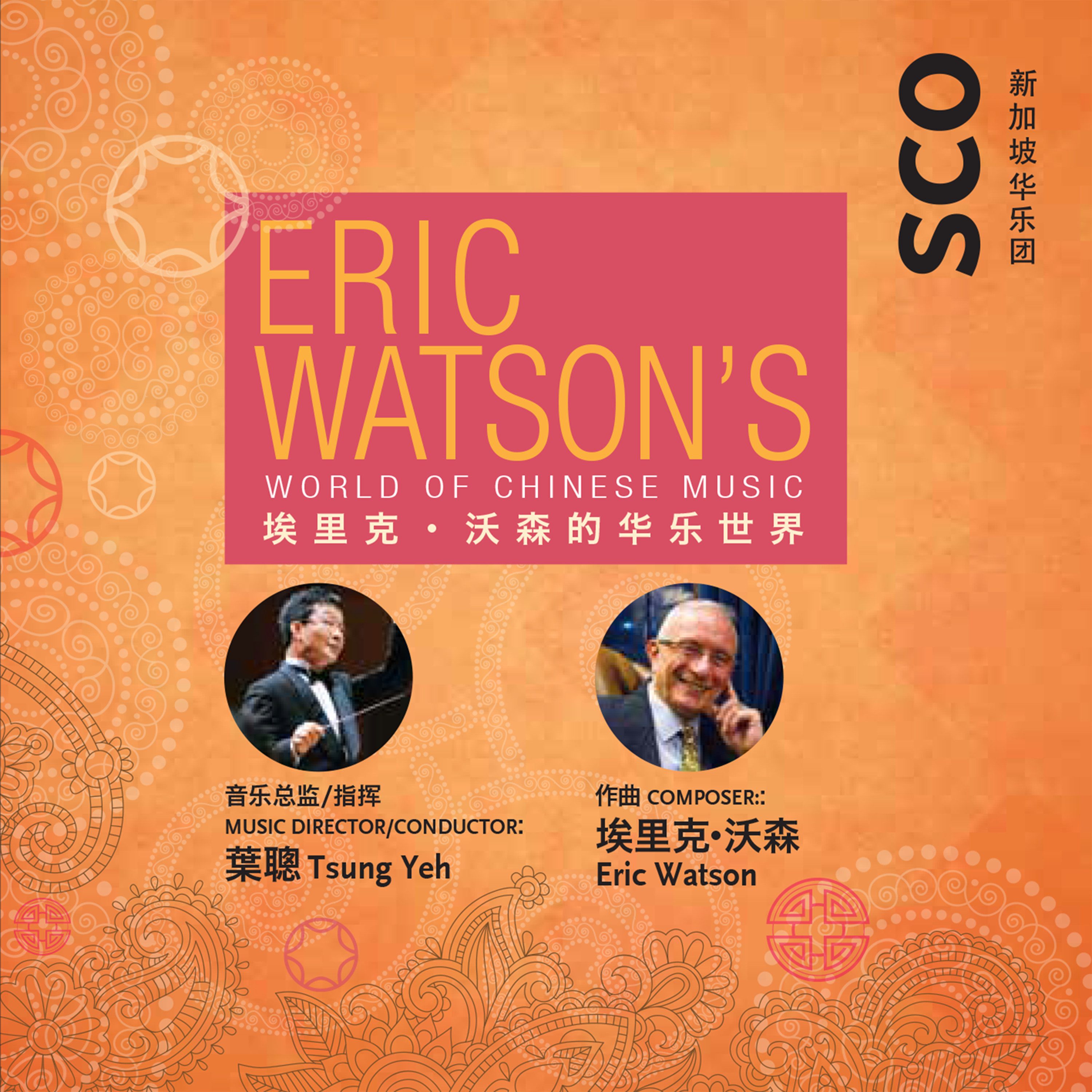 Eric-Watson Eric Watson's World of Chinese Music