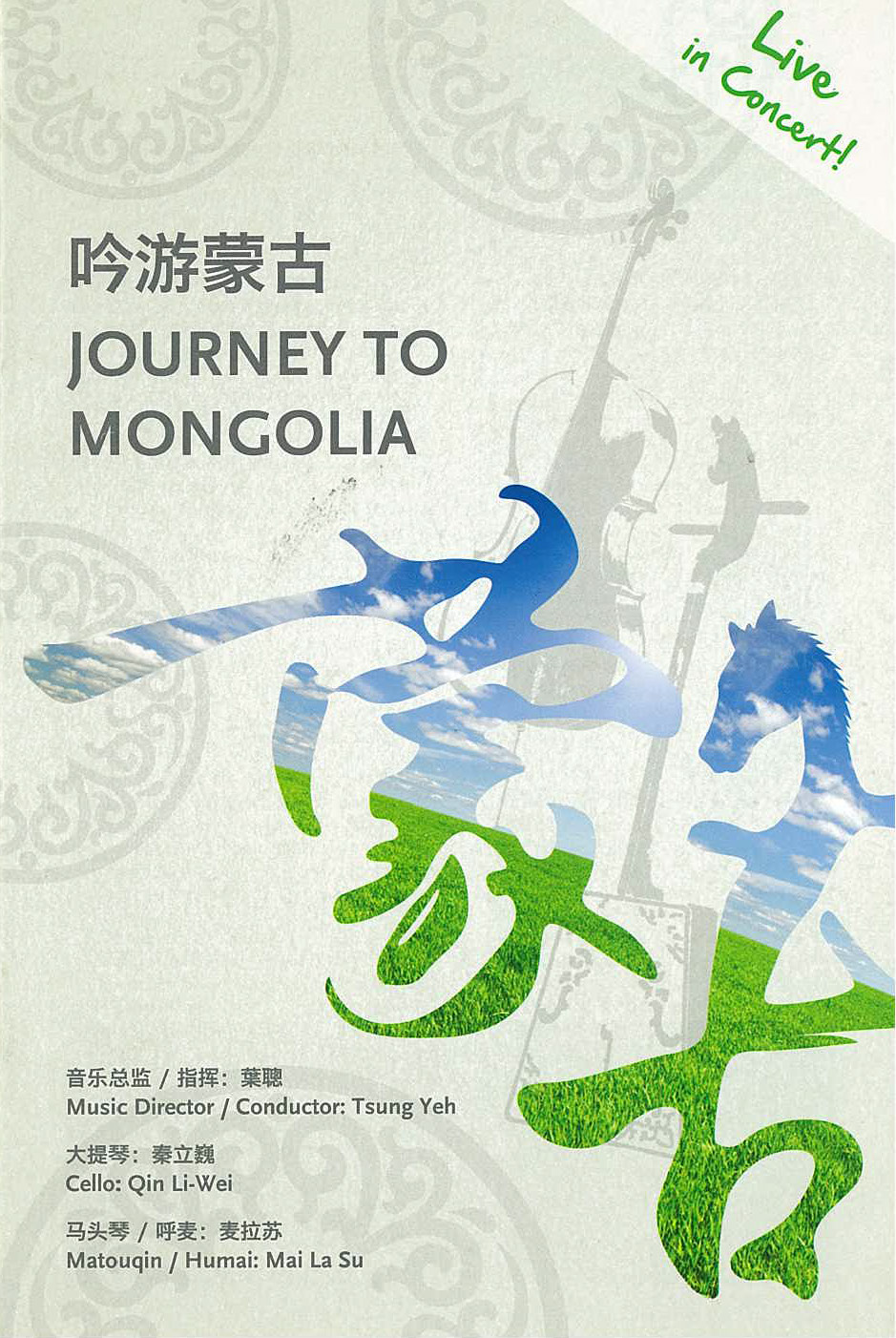 Journey-to-Mongolia2 CDs & Recordings