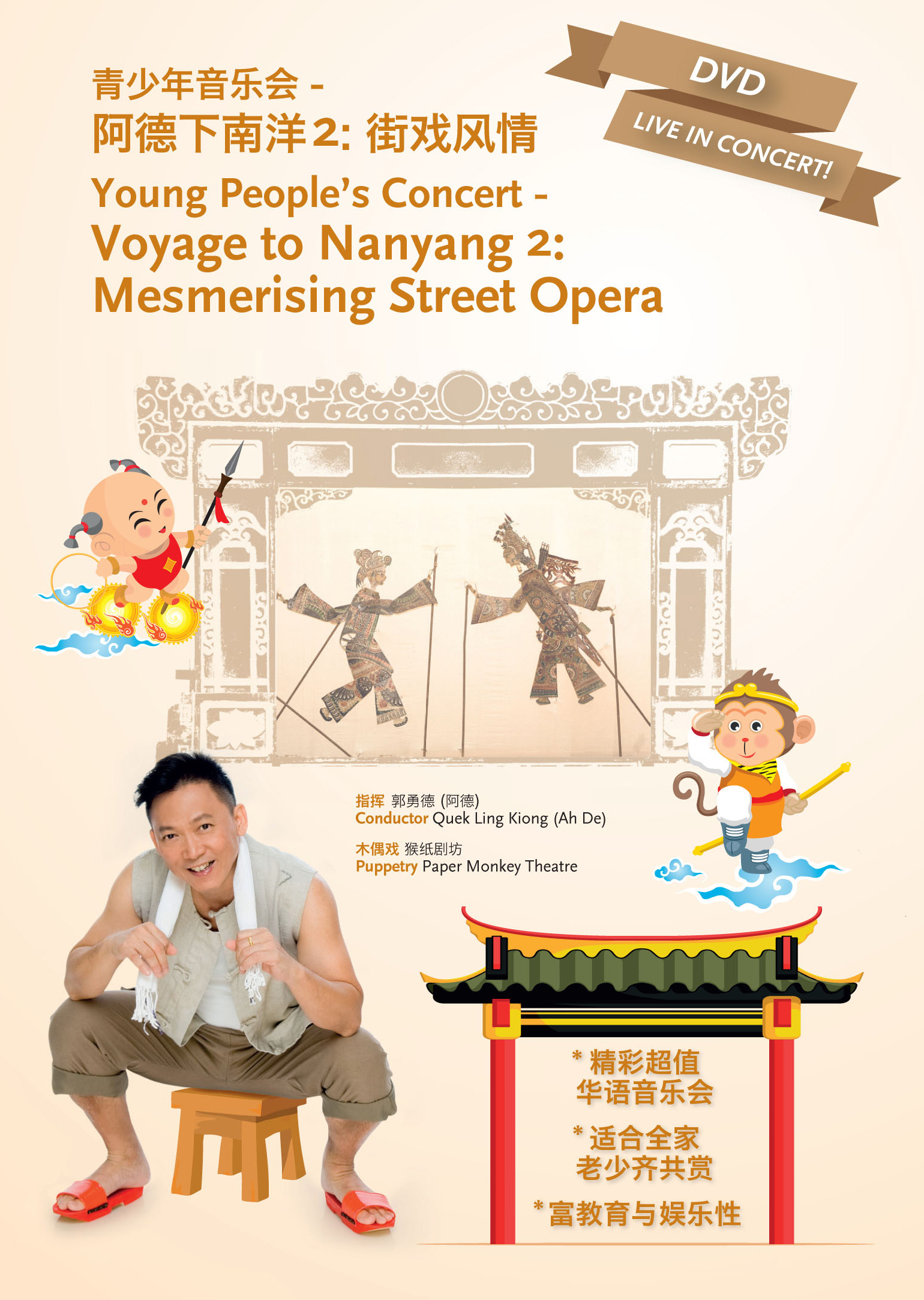 Voyage-to-Nanyang-2-DVD CDs & Recordings
