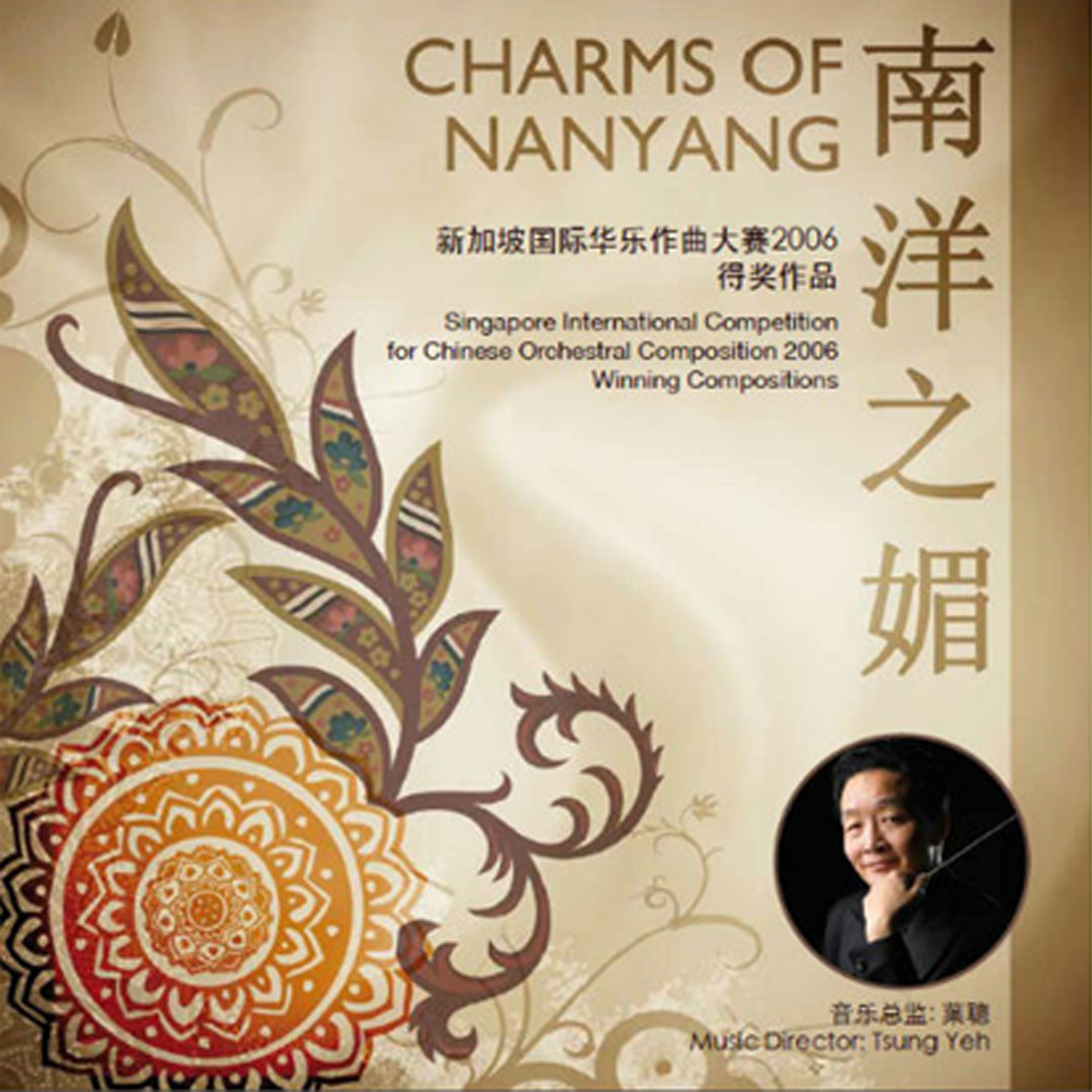 charms-of-nanyang-n Charms of Nanyang I