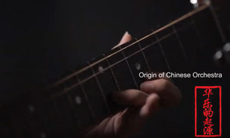 An instrumental diSCOvery of Chinese Orchestra Webisode 1: Origin of Chinese Orchestra