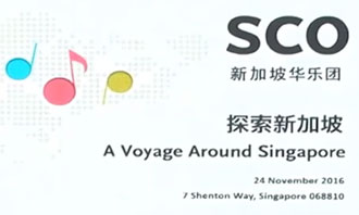 "SCO Season Launch 2017: ""A Voyage Around Singapore"" Part 1"